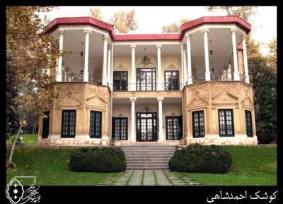 موزه کوشک احمدشاهی مجموعه نیاوران به مدت یک ماه تعطیل می گردد