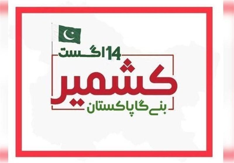 رونمایی از آرم سالروز استقلال پاکستان مزین به نام کشمیر