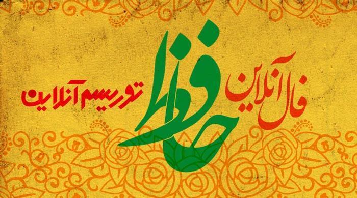 فال آنلاین دیوان حافظ جمعه 20 دی ماه 98