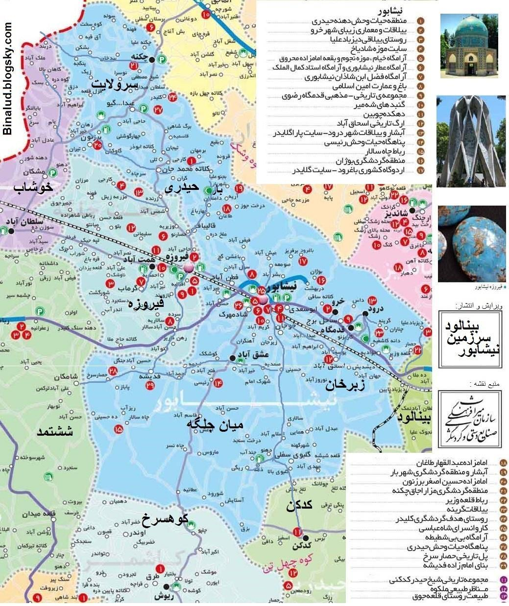 تاریخچه و نقشه جامع شهر نیشابور در ویکی خبرنگاران