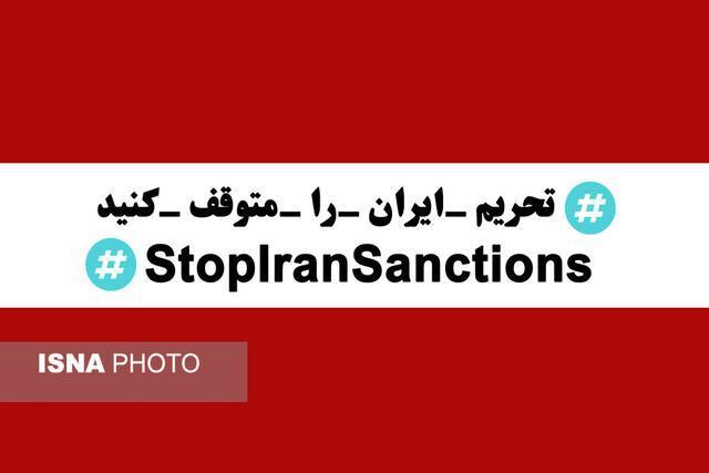 دنیا علیه تحریم ایرانیان