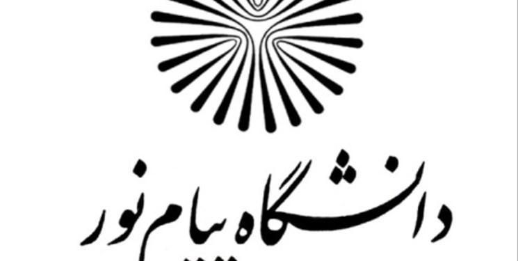 ثبت نام و انتخاب واحد دانشجویان پیغام نور تا 5 اردیبهشت تمدید شد