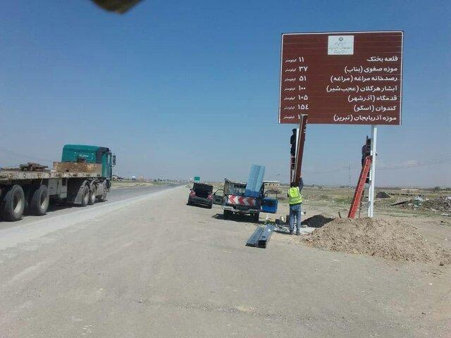 نصب تابلوهای جامع گردشگری در محورهای مواصلاتی آذربایجان شرقی