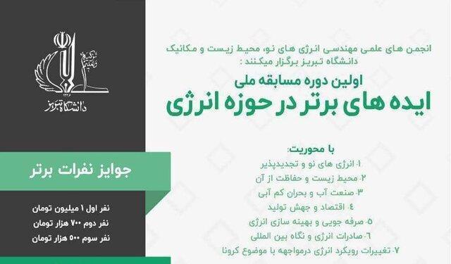 ایده های برتر در حوزه انرژی در دانشگاه تبریز معین شدند