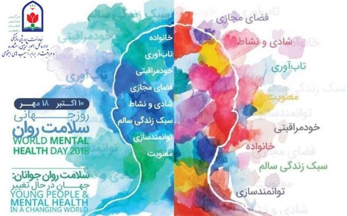 دستورالعمل اجرایی برگزاری هفته بهداشت روان در سطح مدارس کشور