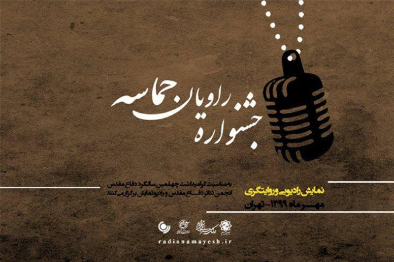 خبرنگاران نامزدهای جشنواره راویان حماسه معرفی شدند