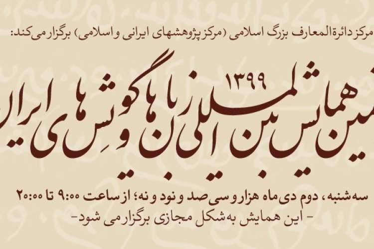 پنجمین همایش بین&zwnjالمللی زبان&zwnjها و گویش&zwnjهای ایران برگزار می&zwnjشود