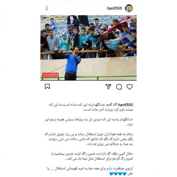 عذرخواهی حنیف عمران زاده با پیغام خداحافظی از طرفداران استقلال (