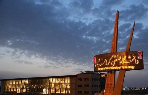 ساعات برگزاری کلاس های آموزشی دانشگاه صنعتی کرمانشاه تغییر کرد